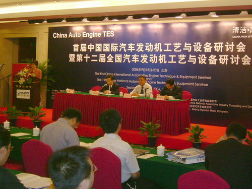 首届中国国际汽车发动机工艺与设备研讨会开幕