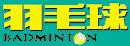 2006羽毛球世锦赛