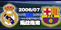 2006/07西甲观战指南