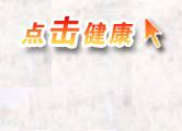 瘦肉精,中毒,猪肉,猪肝,上海