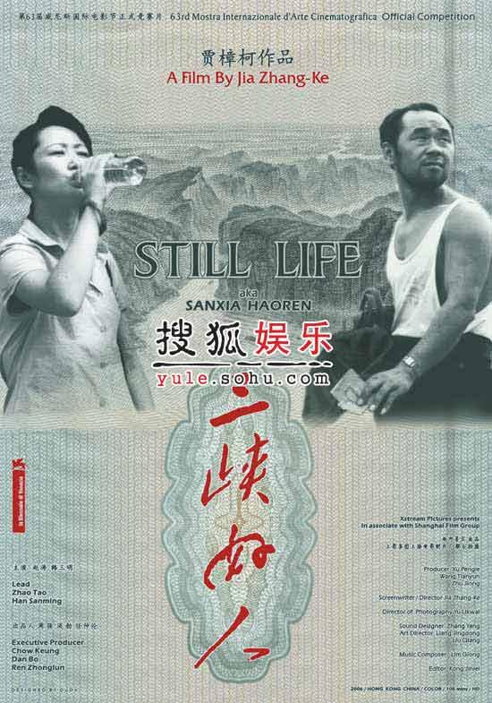 贾樟柯获奖影片《三峡好人》精美海报欣赏