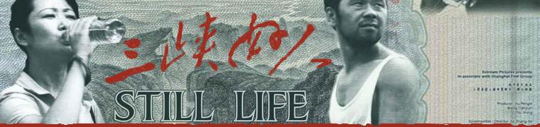 第63届威尼斯电影节金狮奖影片贾樟柯《三峡好人》