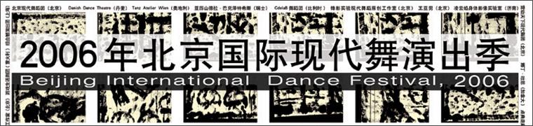 北京现代舞演出季