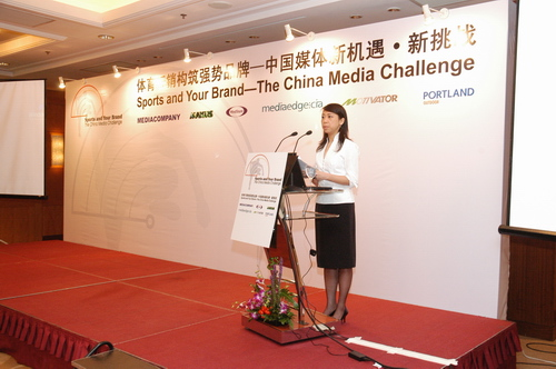 体育行销构筑强势品牌论坛在北京召开