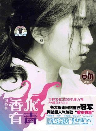胡杨林专辑全国销量超老牌艺人排名第二(图)