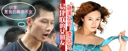 篮球小天王恋情曝光 易建联女友是央视主持人