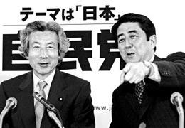 日本新首相-安倍晋三