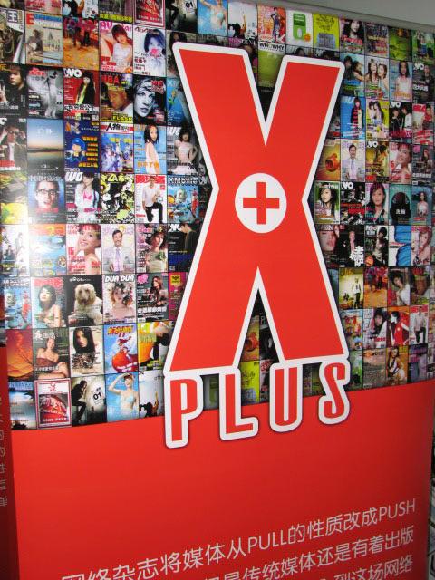 图文:电子杂志Xplus在互联网大会展台