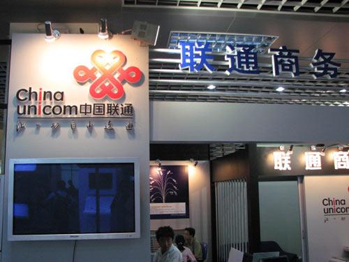 图文:中国联通在06年互联网大会的展台
