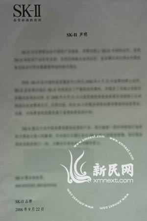 宝洁中国公关公司:SK-II声明暂时退出中国