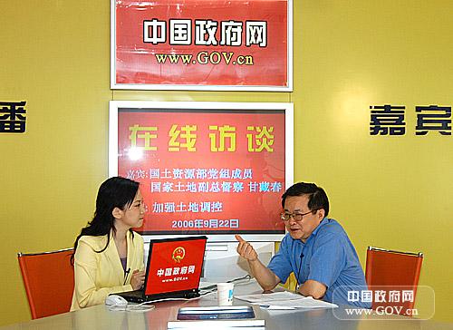 甘藏春:国家土地调控新政策最大受益者是农民