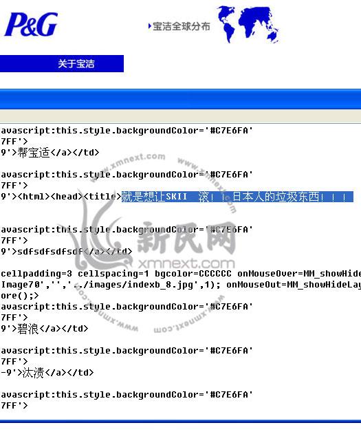 宝洁中国网站刚被黑客攻破已陷于瘫痪