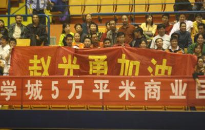 图文:武术散打世界杯第二日 观众为赵光勇加油