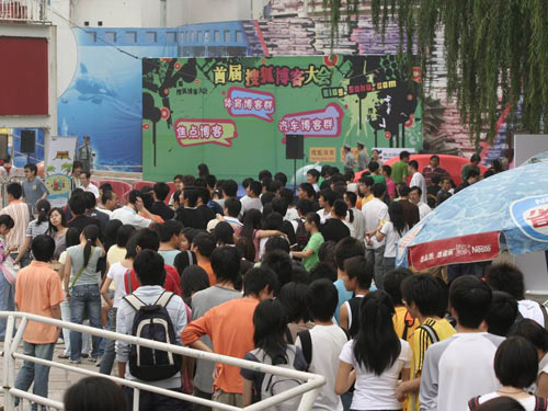 图文:搜狐博客大会体育\汽车专区