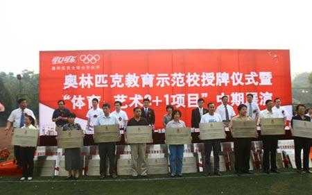 天津市奥林匹克教育示范学校授牌仪式举行