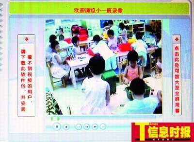 珠三角30余家幼儿园装视频 家长网上看孩子情况