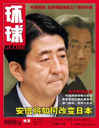《环球》杂志2006年第19期目录及封面
