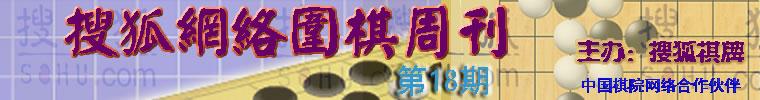 搜狐网络围棋周刊第18期