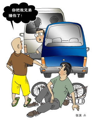 交通事故的卡通图案; 一年冬天,我一哥们骑自行车和一老头相撞.