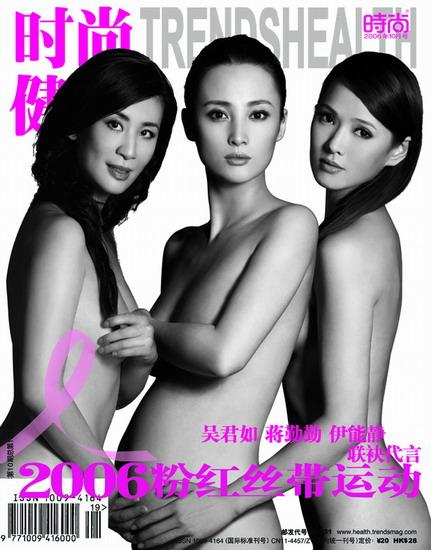 吴君如等女明星全裸拍照 呼吁女性关注乳腺癌