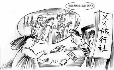 河南旅游条例开审 带游客买假货旅行社负责退钱