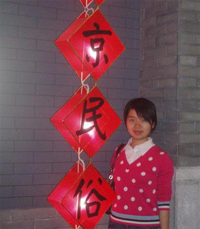 对外经济贸易大学参赛选手:吴琼静