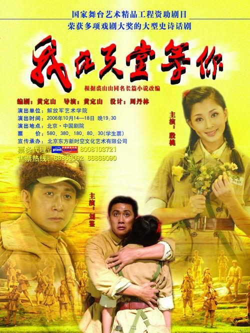 圖:話劇《我在天堂等你》海報-搜狐娛樂