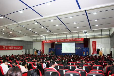 国窖1573·营销中国大型巡回论坛