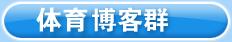 搜狐,体育,博客群