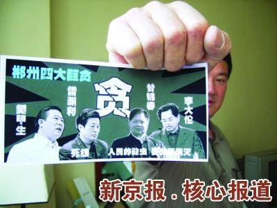 郴州官场划分势力范围 纪委书记用双规控制煤矿