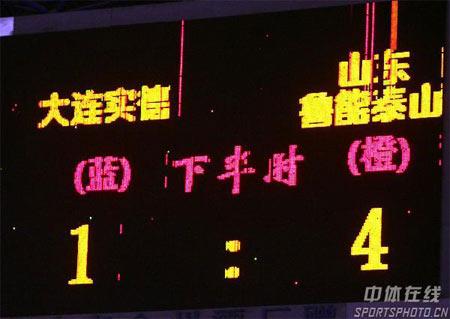 图文:中超第28轮大连1-4山东 现场显示比分