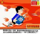 狐画体育:蓝色王朝怎么了?