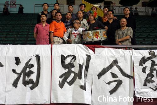 图文:重庆力帆2-5不敌上海申花 球迷打出标语