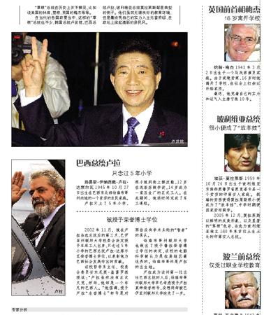 韩总统卢武铉仅职高学历 多国首脑学历低微(图)