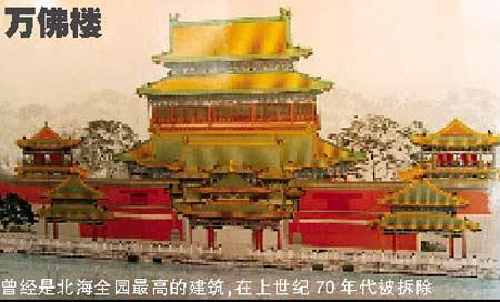 北京公示文物保护规划 将还原北海历史面貌(图)