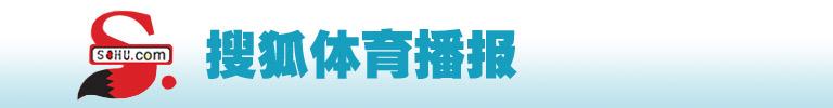 搜狐体育播报