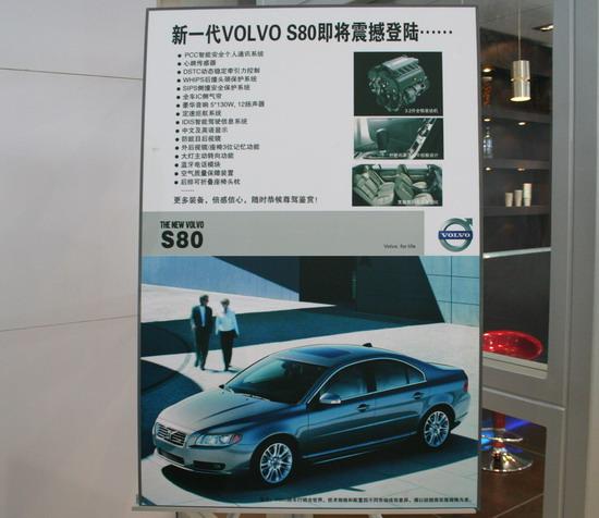 新款沃尔沃S80展板(图)