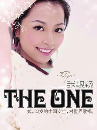 张靓颖新专辑开始宣传 将在保利剧院首唱(图)