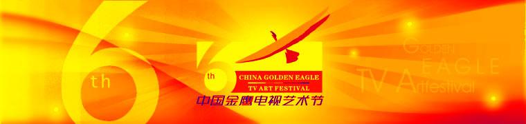 第六届中国金鹰电视艺术节