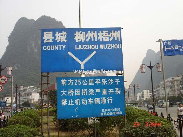 平乐沙子大桥已恢复通车多月禁行牌仍然没拆除(