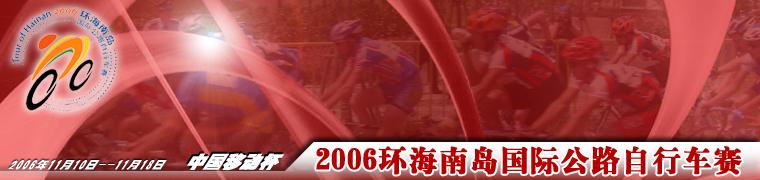 2006北京国际马拉松赛