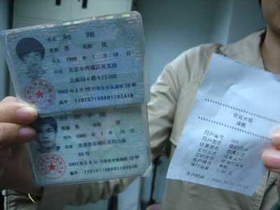 北京:高中生办假证进网吧 网吧对证限制不严