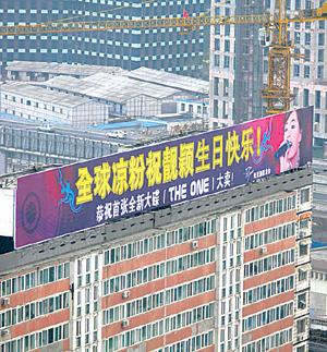 歌迷树广告牌为张靓颖庆生 公司称是自发行为