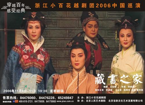 图:浙江小百花越剧团巡演海报—3