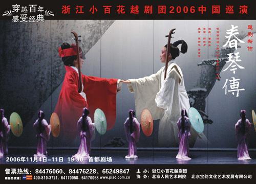 图:浙江小百花越剧团巡演海报—4