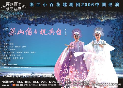 图:浙江小百花越剧团巡演海报—5