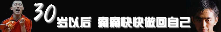 孔令辉退役