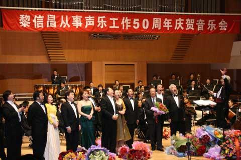 黎信昌教授从事声乐工作50周年音乐会