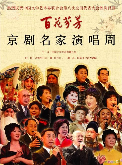 """图:""""百花芬芳 京剧名家演唱周""""海报—2"""