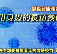 用身边的疫苗预防身边的流感